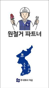 원철거 파트너 poster