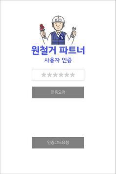 원철거 파트너 screenshot 1
