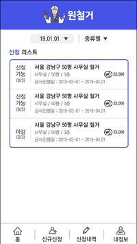 원철거 파트너 screenshot 5