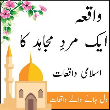 Urdu Islamic Books for Android - APK Download