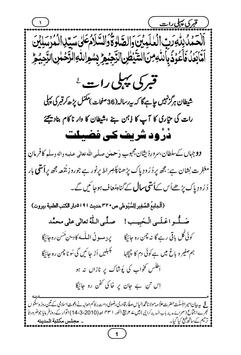 islamic books urdu screenshot 1