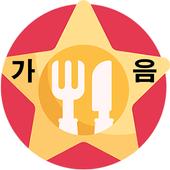가성비 음식 - 가음 icon