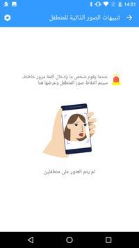AppLock حماية التطبيقات الذكية تصوير الشاشة 6