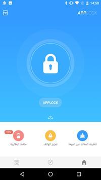 AppLock حماية التطبيقات الذكية الملصق