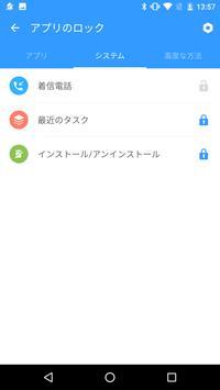 スマートロック 無料版 スクリーンショット 4