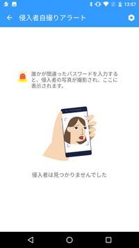 スマートロック 無料版 スクリーンショット 6