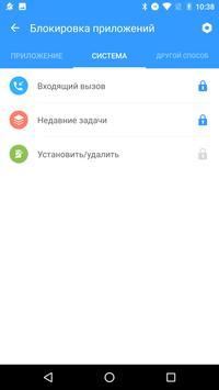 Smart AppLock  (защита App) скриншот 4