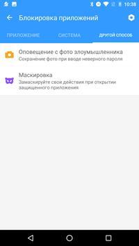 Smart AppLock  (защита App) скриншот 5