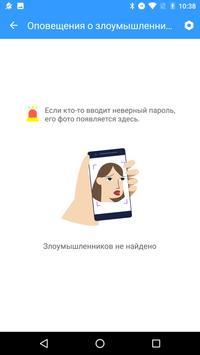 Smart AppLock  (защита App) скриншот 6