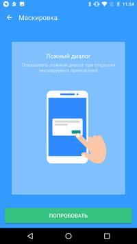 Smart AppLock  (защита App) скриншот 7
