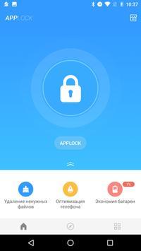 Smart AppLock  (защита App) постер