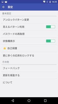 SMSロック スクリーンショット 2
