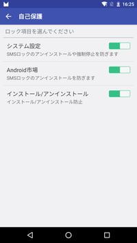 SMSロック スクリーンショット 3