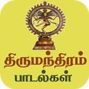 Thirumanthiram Songs APK