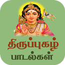 Thiruppugazh Songs APK