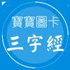 三字經學習圖卡——注音版 三字經故事-經典國學系列 simgesi