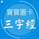 三字經學習圖卡——注音版 三字經故事-經典國學系列 APK