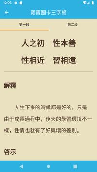 三字經學習圖卡——注音版 三字經故事-經典國學系列 Ekran Görüntüsü 3
