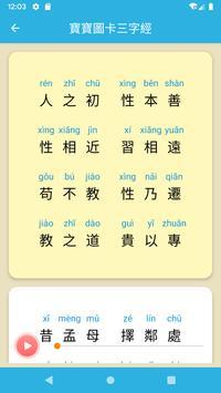 三字經學習圖卡——注音版 三字經故事-經典國學系列 Ekran Görüntüsü 2