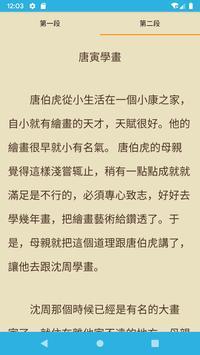三字經學習圖卡——注音版 三字經故事-經典國學系列 Ekran Görüntüsü 4