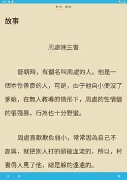 三字經學習圖卡——注音版 三字經故事-經典國學系列 Ekran Görüntüsü 9