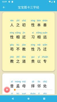 三字经学习图卡——注音版 三字经故事-经典国学系列 截图 3