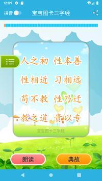 三字经学习图卡——注音版 三字经故事-经典国学系列 截图 1