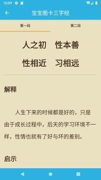 三字经学习图卡——注音版 三字经故事-经典国学系列 截图 4