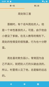 三字经学习图卡——注音版 三字经故事-经典国学系列 截图 5