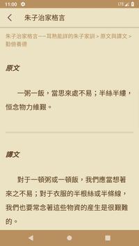 名家家訓 screenshot 2