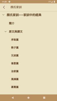 名家家訓 screenshot 3