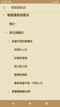 名家家訓 screenshot 4