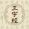 三字經國際版——三字經故事 詳細注釋三字經 आइकन