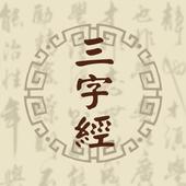 三字經國際版——三字經故事 詳細注釋三字經 simgesi