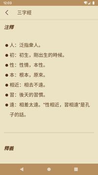 三字經國際版——三字經故事 詳細注釋三字經 Ekran Görüntüsü 4