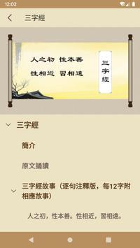 三字經國際版——三字經故事 詳細注釋三字經 Ekran Görüntüsü 1