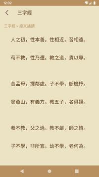 三字經國際版——三字經故事 詳細注釋三字經 Ekran Görüntüsü 2