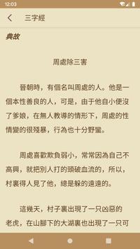 三字經國際版——三字經故事 詳細注釋三字經 Ekran Görüntüsü 3