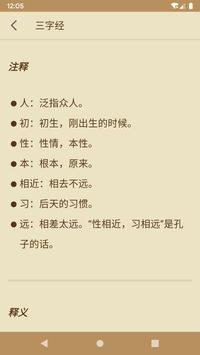 三字经国际版——三字经故事 详细注释三字经 截图 4