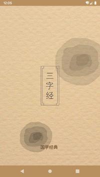 三字经国际版——三字经故事 详细注释三字经 海报
