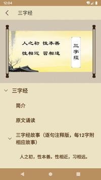 三字经国际版——三字经故事 详细注释三字经 截图 1