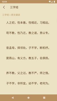 三字经国际版——三字经故事 详细注释三字经 截图 2