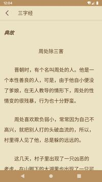 三字经国际版——三字经故事 详细注释三字经 截图 3