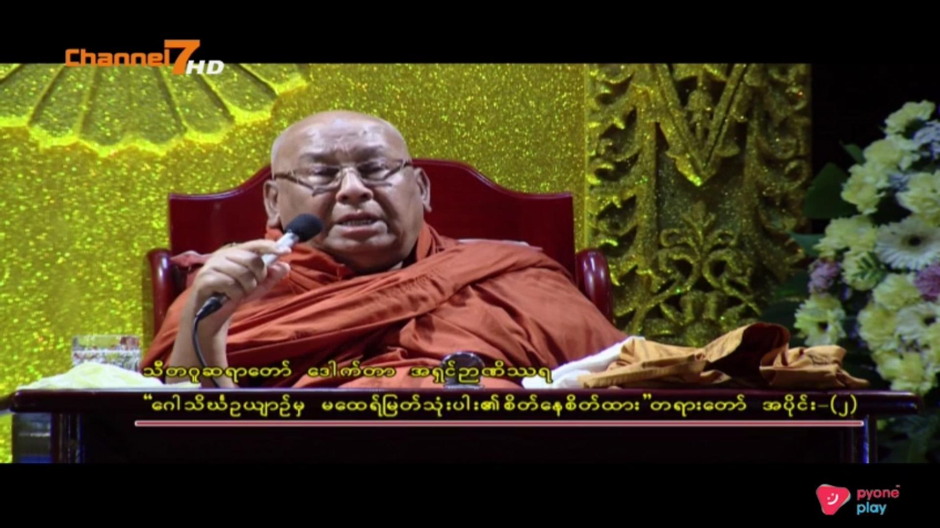 Channel Myanmar App For Pc