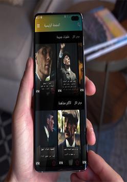 أقوال توماس شيلبي screenshot 1