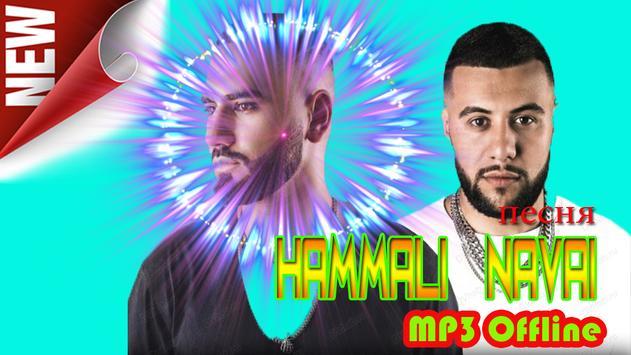 Прятки HammAli & Navai песни без интернета screenshot 5