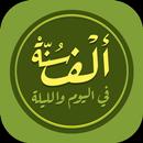 الف سنة في اليوم Sunnah 1000-APK