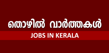 Jobs In Kerala - Thozhil Vartha