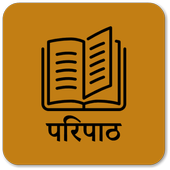 Hindi Paripath icon