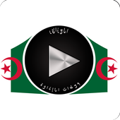FM stations de radio Algérie icon